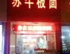 安徽正宗苏牛板面加盟 中餐 投资金额 1-5万元