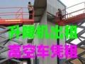 全自动电动升降机租赁,6米至16米