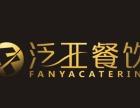 秦皇岛泛亚餐饮都是同名惹的祸