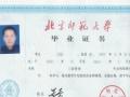 北京师范大学正规国办学历、专、本科学信网认证