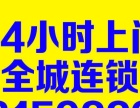 青馨家园 天成锦江苑 秦皇半岛 白塔岭全开发区上门