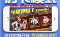 棋牌游戏开发公司 河南游戏研发 三游网络
