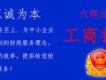芜湖免费注册公司优惠代帐资质办理商标注册验资变更找炜衡财务