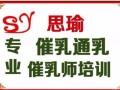 江门通乳师,蓬江区催乳师,蓬江区通乳师,江海催乳师,新会催乳