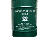 特力10号航空液压油参数及用途