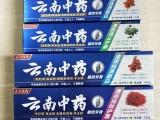 180克云南中药牙膏批发价格