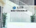 湖北企飞科技有限公司抖音巨量推营销!