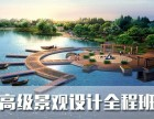 上海景观设计师培训 兴趣+执行力+机遇你就是设计大咖
