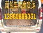 福州面包车搬家139拉货6088搬家9351长短途搬家货运