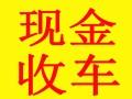 上海二手车收购