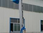 导轨式升降机剪叉式升降机登车桥铝合金升降机车载式曲臂式升降机