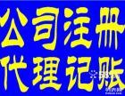惠州工商注册,快速领证 惠州金账本代理