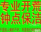 咸宁福万家保洁家政公司