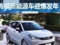 淄博世东传祺车型火热预定中。优惠多多!