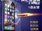 iphone6全屏覆盖钢化膜苹果6Plus钢化玻璃保护膜9H防刮防爆钢化膜