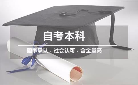 学历教育,自考本科文凭,自考大专,自考专升本