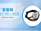 深圳非接触液位传感器水位感应开关液体探测探头液位计