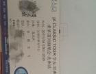 出售张学友5.28达州演唱会看台票一张