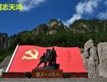 2019年北京到狼牙山五壮士纪念馆一日游 狼牙山踏青一日游