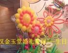 武汉满月百天周岁十岁生日宴会儿童派对小丑魔术