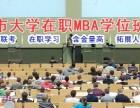 安徽在职MBA首选亚洲城市大学
