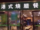 港式烧腊快餐店加盟