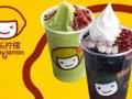 天津快乐柠檬加盟费多少钱快乐柠檬奶茶官网 快乐柠檬奶茶加盟店