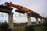 重庆架桥机订制厂家