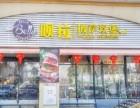 广州呗拉披萨汉堡怎么加盟 呗拉汉堡加盟费要多少