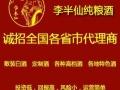 李半仙原酒馆加盟 厨具餐具 投资金额 1万元以下
