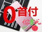 苹果7普拉斯分期付款,分期办理手机分期办理手机