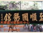 实木牌匾价格/重庆火锅店牌匾制作厂家