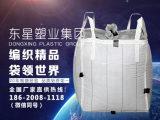东星集装袋为您提供优质的集装袋|冷水江集装袋批发厂家