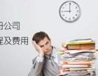 上海安亭代办营业执照