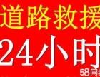 珠海北岭24小时紧急道路救援