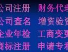 松江岳阳代理记账 注册变更 简易注销 资产评估 解工商税务