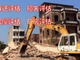 上海礦場 礦廠 礦山資產評估