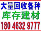 厦门岛外回收电缆变压器-回收电话:18046329777