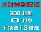 北京期貨配資300起配無息1.3倍手續費