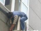 黄州巨人专业搬家疏通保洁公司、拆装空调、加氟、钻孔