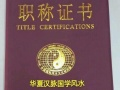 〈华夏汉脉国学风水馆〉宝鸡风水老师,百年祖业,专业传承