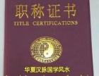 〈华夏汉脉国学风水馆〉岳阳风水老师,百年祖业,专业传承