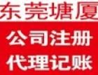 塘厦代办注册代理记账东莞会计公司