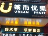 城市优果为您分析水果店加盟及自营利弊