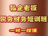 三亚高管人员财务税务培训班