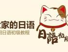 佛山日语考试考级,出国零基础日语培训,少儿,成人日语培训