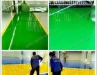 【10余年地坪漆厂家】环氧树脂地坪漆工程 密封固化剂地坪