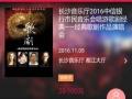 长沙音乐厅2016市民音乐会唱游歌剧经典——经典歌剧作品演唱