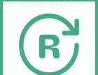 商标注册加急、查询、设计、复审、异议、答辩