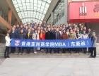 珠三角在职进修MBA首选 香港亚洲商学院